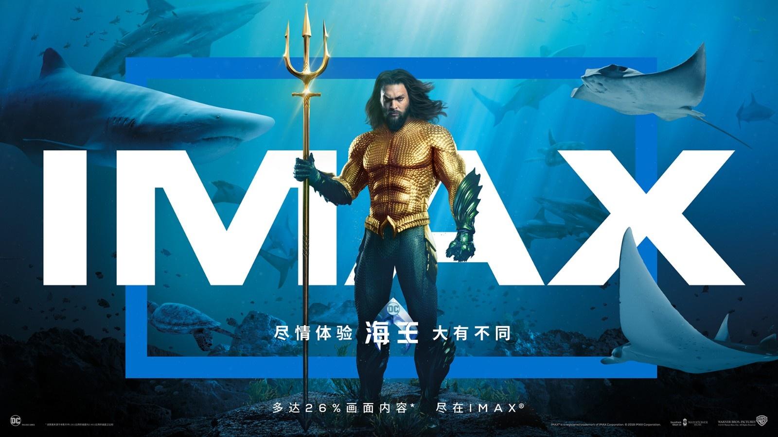 《海王》开画 破IMAX中国四季度首周末票房纪录