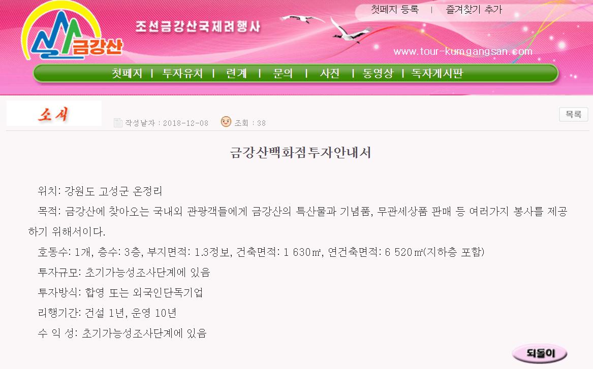 朝鲜拟建6520平米百货店 向游客售卖免税商品