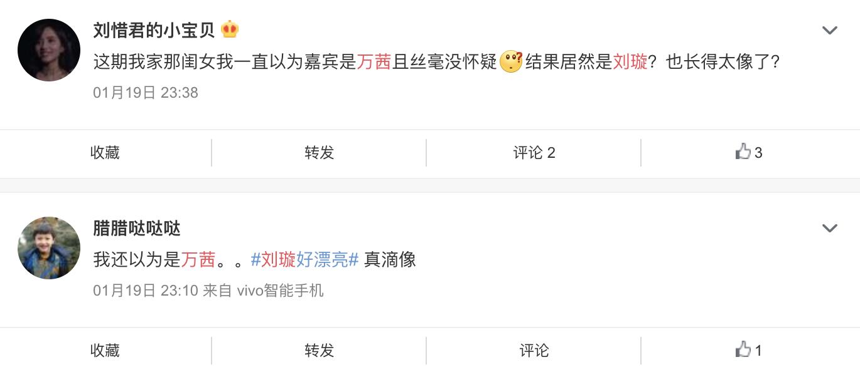 """刘璇回应撞脸万茜,两人网上""""认姐妹""""隔空喊话"""