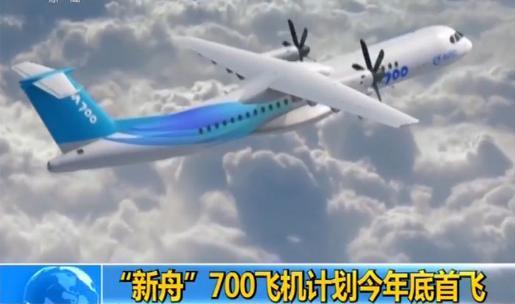 """中国自主研发""""新舟""""700飞机今年底首飞"""