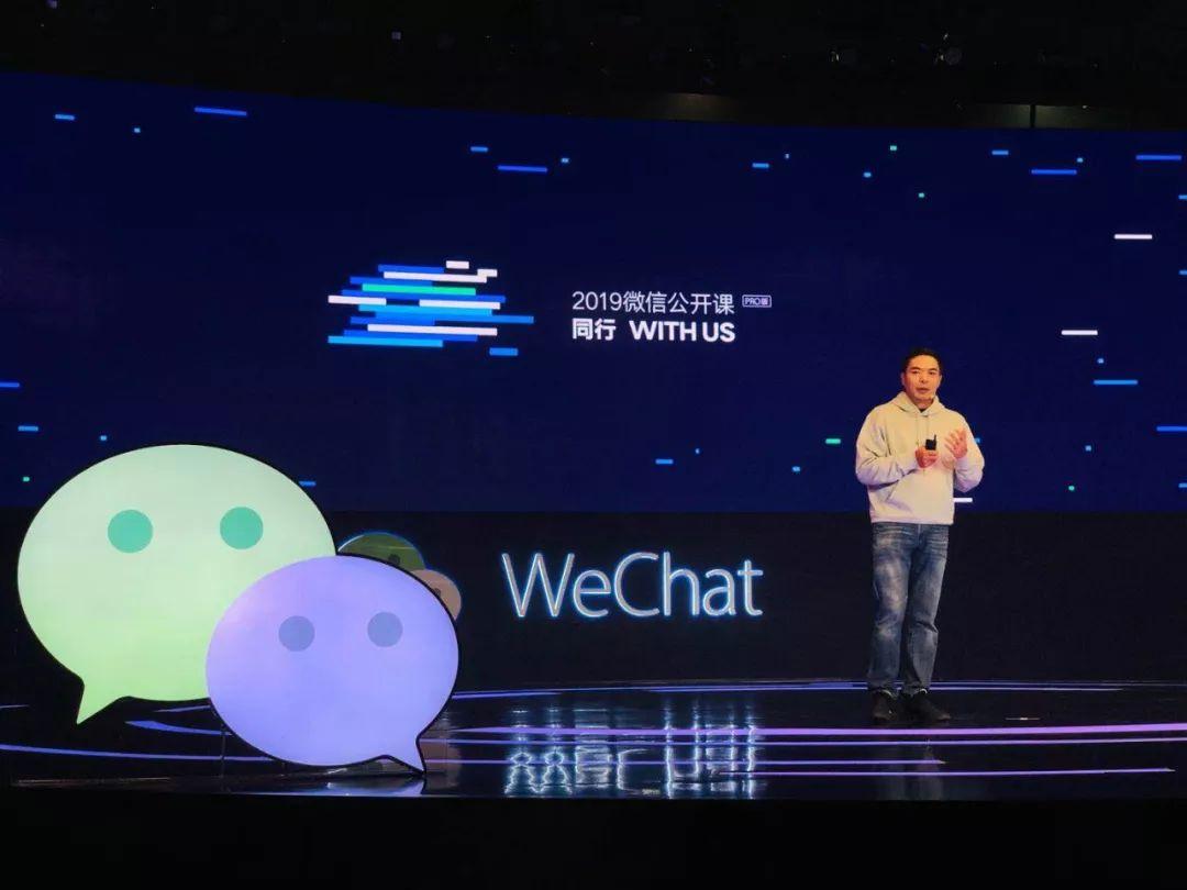 张小龙4小时演讲精选:微信是生活方式的工具,要做用户的老...