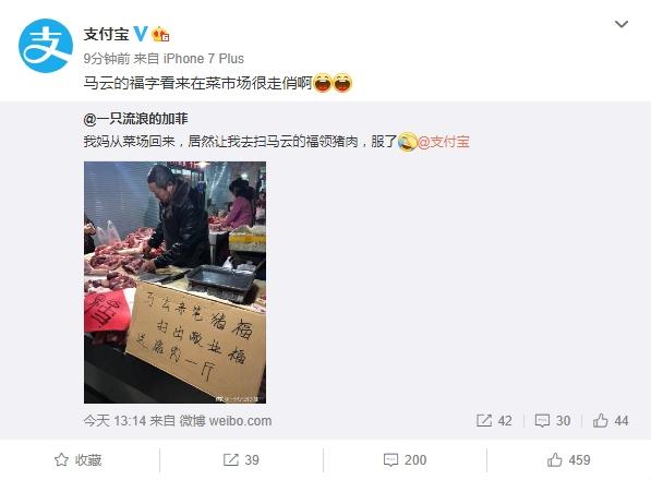 马云写的福字火了 扫出敬业福免费送猪肉