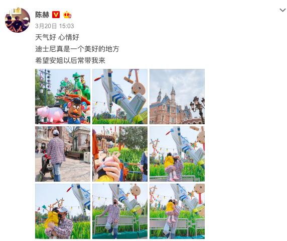 陈赫一家游迪士尼 娱乐 热图2