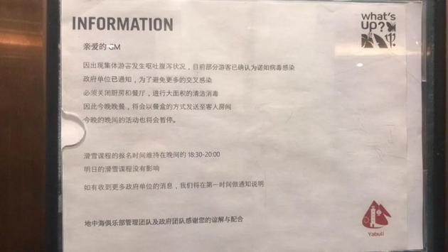 黑龙江高档度假村爆发诺如病毒 5天4夜1.7万元 今晚游客吃...